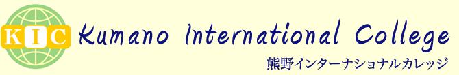 KIC熊野インターナショナルカレッジ Kumano International College